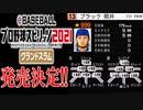 プロスピ2021発売決定記念!完全試合チャレンジ!!【プロスピ2019】