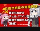 【後編】チェルノブイリ原発シミュレータRTA【12:10】