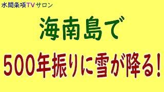水間条項TV厳選動画第68回