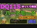 【steam版】DQ11Sゆっくり実況プレイ【ハードモード】に挑戦!#6