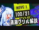 【サーモンラン】ポラリス満潮グリル100個解説
