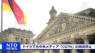 ドイツでも中国御用メディアの放送停止