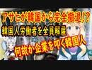 【韓国の反応】不買運動の結果、アサヒが韓国人労働者を全員解雇し韓国から撤退!?【世界の〇〇にゅーす】