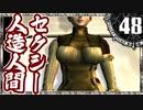 【シャドウハーツ2】加藤くん固執しまくり_48