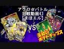 【アクロ☆バトル】まほエル 魔法決闘第43目回【対戦動画】