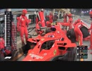 「F1MAD」No Limit RED Force × 俺たちのフェラーリ