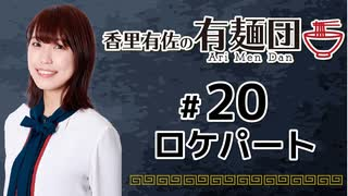 香里有佐の有麺団(第20回 ロケパート)【ロケ先:赤坂麺処 友】
