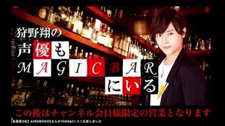 ゲスト米内佑希 第22回 狩野翔の声優もMAGICBARにいる 前半