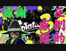 【#Vtuber】Splatoon3の発表を見た瞬間、嬉しさのあまり泣いてしまうVtuber【Splatoon3】