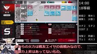 【アークナイツ】危機契約#2 旧約18等級 RTA in 15:00 part3【ゆっくり実況】