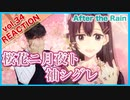 【After the Rain(そらる×まふまふ)-桜花ニ月夜ト袖シグレ】ボイストレーナーがリアクション・解説【OUKA NI TSUKUYO TO SODESHIGURE】