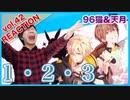 【96猫&天月Cover-1・2・3 】ボイストレーナーがリアクション・解説【96neko&Amatsuki-1・2・3 】