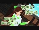 【MMD・緑咲香澄誕生祭2021】君色に染まる【CeVIOカバー】