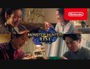 【Switch新作】『モンスターハンターライズ』CM