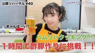 小林愛香の「公開リハーサル」第40回