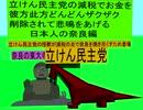 立憲民主党の減税で彼方此方どんどんザクザクお金を削除されて悲鳴をあげる日本人の奈良編
