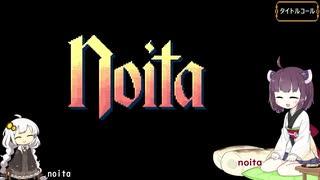 【noita】きりたんが攻略しながら杖の作り方を解説する ピンポンルミナス編
