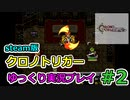 【steam】クロノトリガーをゆっくりプレイしてみる#2