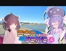 【GEOGUESSR】日本のどこかに 04【VOICEROID実況】