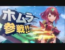 【Nintendo Direct 2021.2.18】軍師ミノルの反応【ホムラ&ヒカリ参戦】