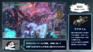 【DMC5】ノーダメ・Sランク動画#01【M01】