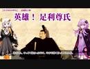 【きずゆか中世史】武蔵野合戦 英雄!足利尊氏