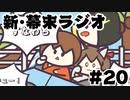[会員専用]新・幕末ラジオ 第20回(カレンダー公開&多弁ゲー&マイホーム計画)