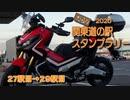 だらり 2020関東道の駅スタンプラリー 27駅目→29駅目