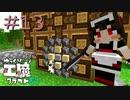 ゆっくり工魔クラフトS7 Part13【minecraft1.16.4】0250