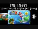 スーパーマリオギャラクシー2実況 part19【ノンケのマリオゲームツアー】