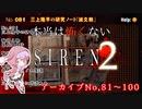 【結月ゆかり実況】本当は怖くないSIREN2 アーカイブNo.081~100【読み上げ】