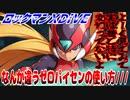 【実況】ロックマンXDiVE~なんか違うゼロパイセンの使い方///~