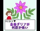 【MEIKO_V3】皇帝ダリアが何故か怖い【オリジナル曲】