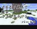 【Minecraft】よるむぅ視点で観るミストクラフトパート09【8...