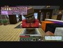 【Minecraft】 方向音痴のマインクラフト Season8 Part64 【...