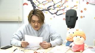 【ゲスト:村田太志】木島隆一のこのブタ野郎 ニコ生#19おまけ3