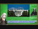 大統領で見るアメリカの歴史②~マディソンからジャクソンまで~