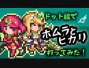 【ドット絵】参戦記念!ホムラとヒカリを打ってみた!