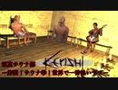 迫真サウナ部 in Kenshi - 炸裂!サウナ拳!世界で一番熱いヤツ - mp1