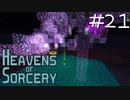 魔術で異世界を巡るスカイブロックPart21【Heavens of Sorcery】