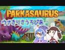 【Parkasaurus】ウナきりさうろぴあ【ウナきり実況】
