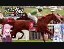 【世界の名馬】ラムタラ【VOICEROID解説】