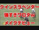 クインズラベンダー 強すぎワロタw 2020 メイクデビュー 結果 2.00.6 レコード 川田将雅 来年のオークス候補出現 ハーツクライ産駒
