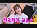 なえなの Q&A