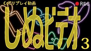 【クトゥルフ神話TRPG】しぬビデオ part3