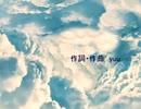 【鏡音リン】「あの晴れた空の雲の上」(作詞・作曲yuu)