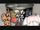 缶詰で炊き込みご飯【わたりがに】