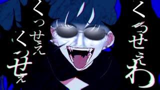 【変態糞土方】くっせぇわし.A^~dokata【
