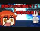 【FGO】平景清宝具5チャレンジpart6【ゆっくり実況】