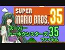 【マリオ35】スーパートーホクシスターズ35ファイナル【VOICEROID実況】